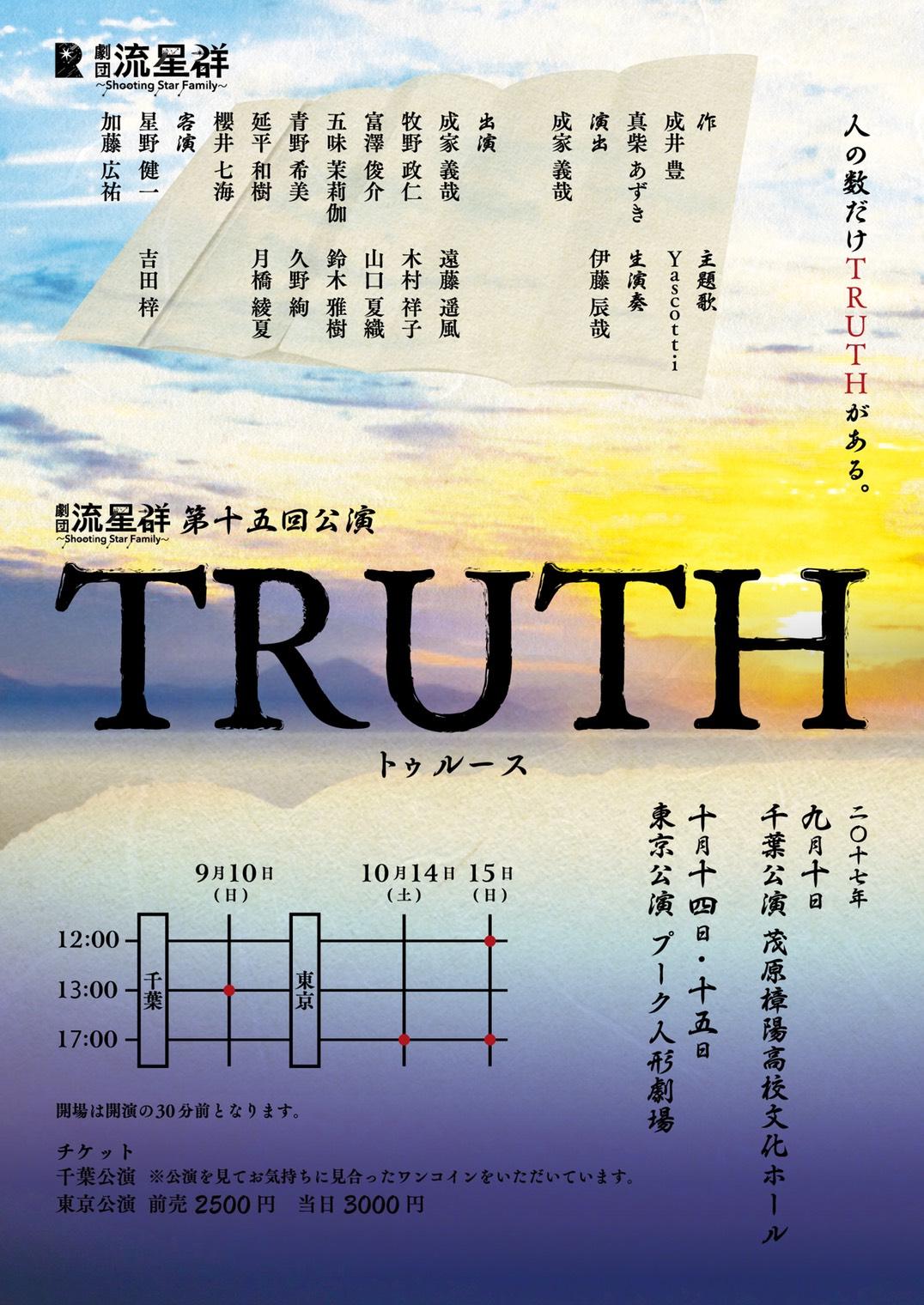 舞台TRUTH再演