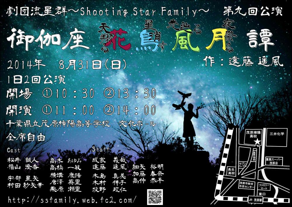 第九回公演「御伽座 花鳥風月譚」